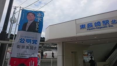 180628higashinaga.jpg