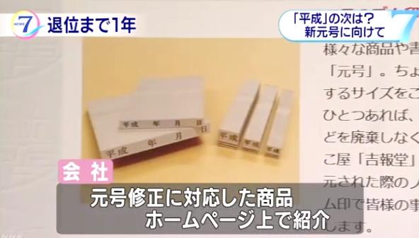 「ニュース7」「おはよう日本」で弊社製作の「元号ゴム印」が紹介されました