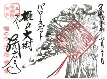 済広寺(済廣禅寺)の榧(かや)の木」 御朱印