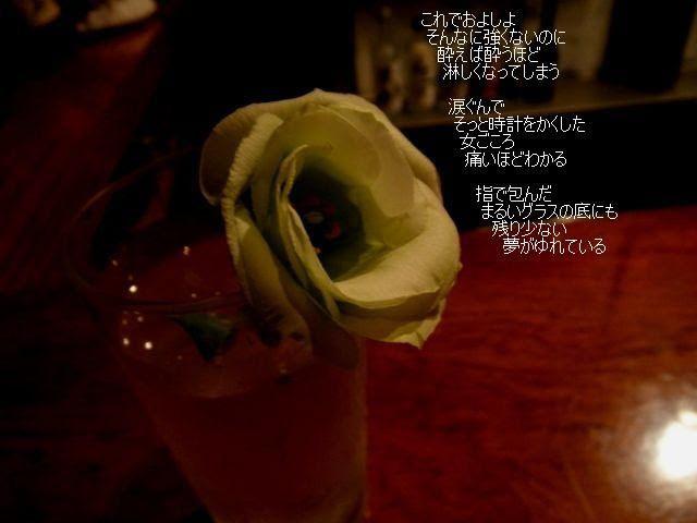 グラスの花