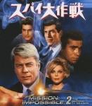 スパイ大作戦DVD