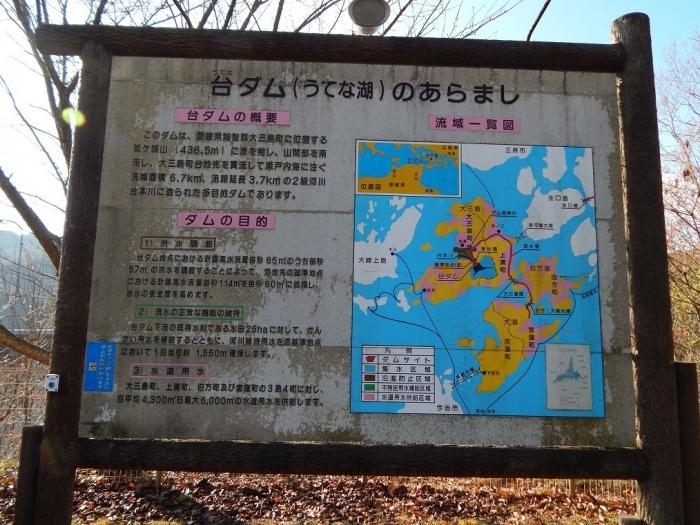 DSCN4291台ダム
