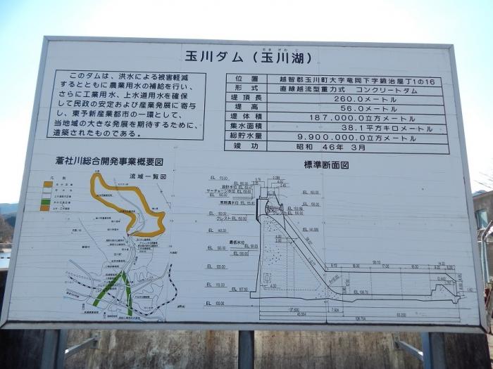 DSCN4309玉川ダム