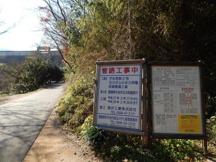 DSCN4326玉川ダム