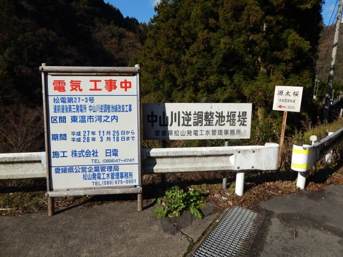 DSCN4336中山川逆調整池ダム