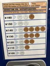 券売機の表示