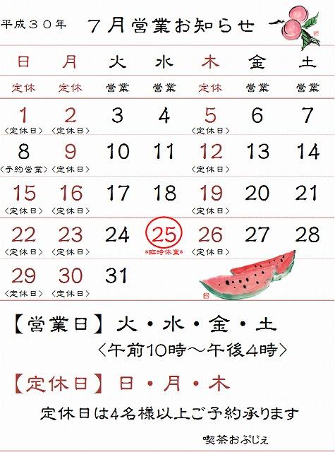 7月営業お知らせ