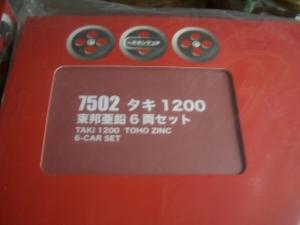 CIMG8328.jpg