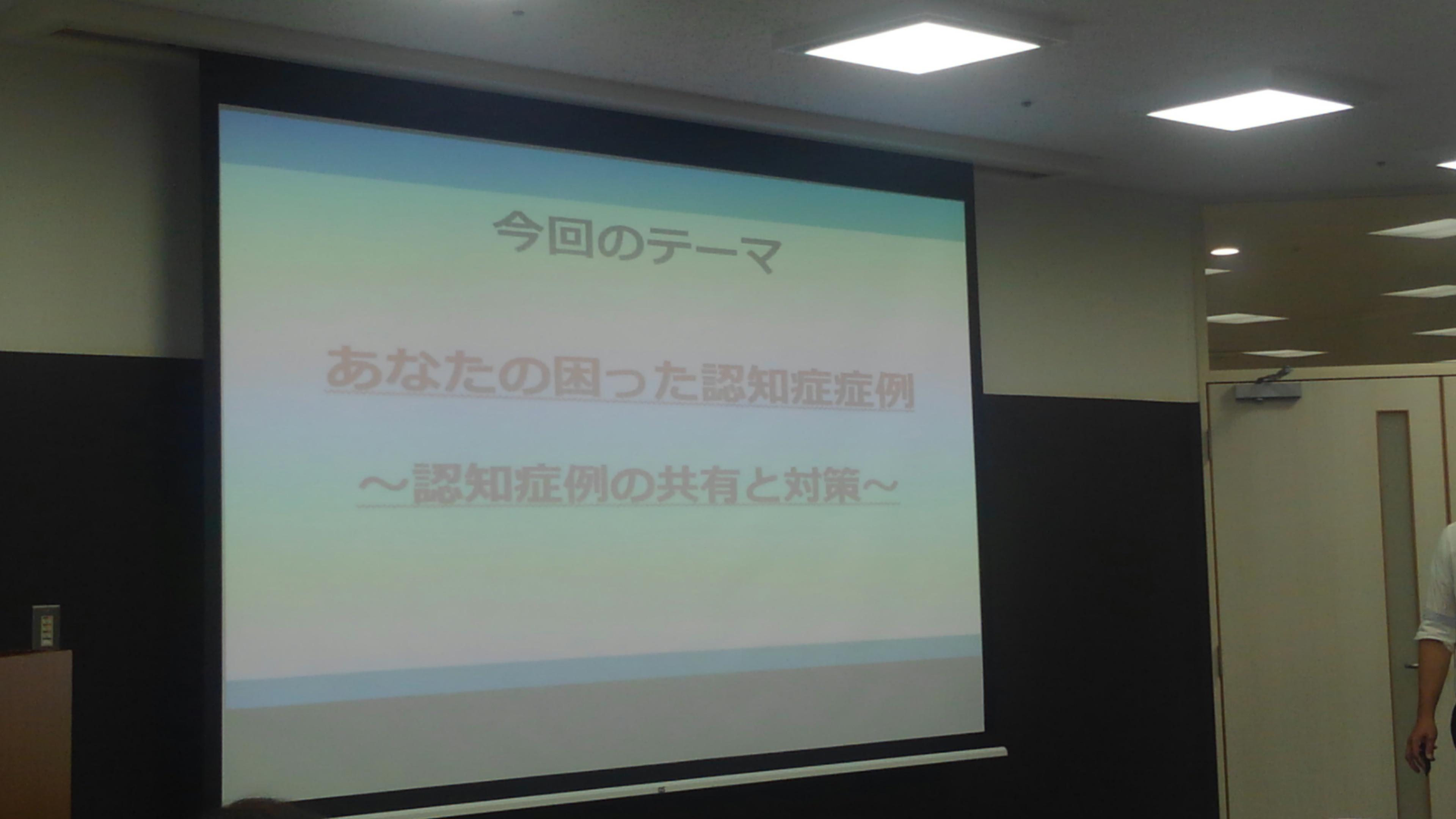 180710 事例ペクチャー会