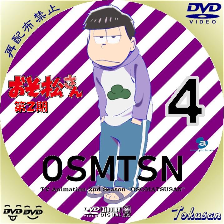 おそ松さん第2期-04