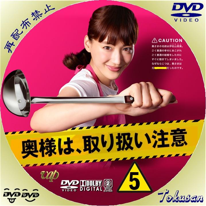 ドラマ奥様は、取り扱い注意05