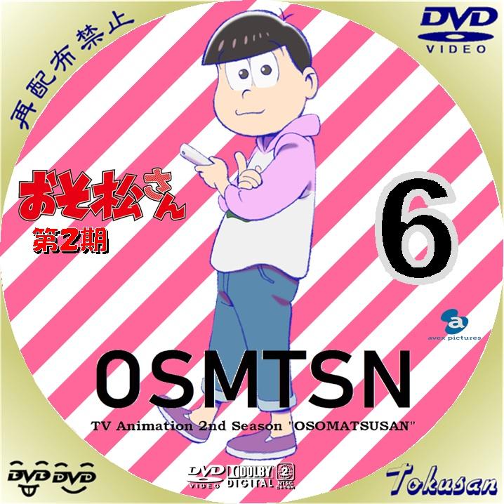 おそ松さん第2期-06