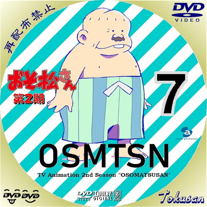 おそ松さん第2期-07