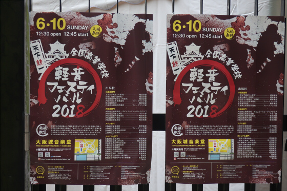 大阪城トライアスロン26