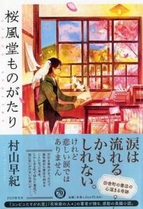 村山早紀「桜風堂ものがたり」