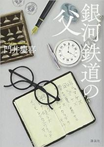 門井慶喜「銀河鉄道の父」