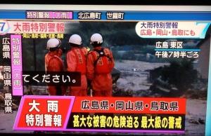 6日大雨特別警報広島東区
