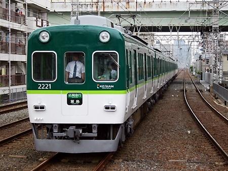 京阪2200系 新塗装