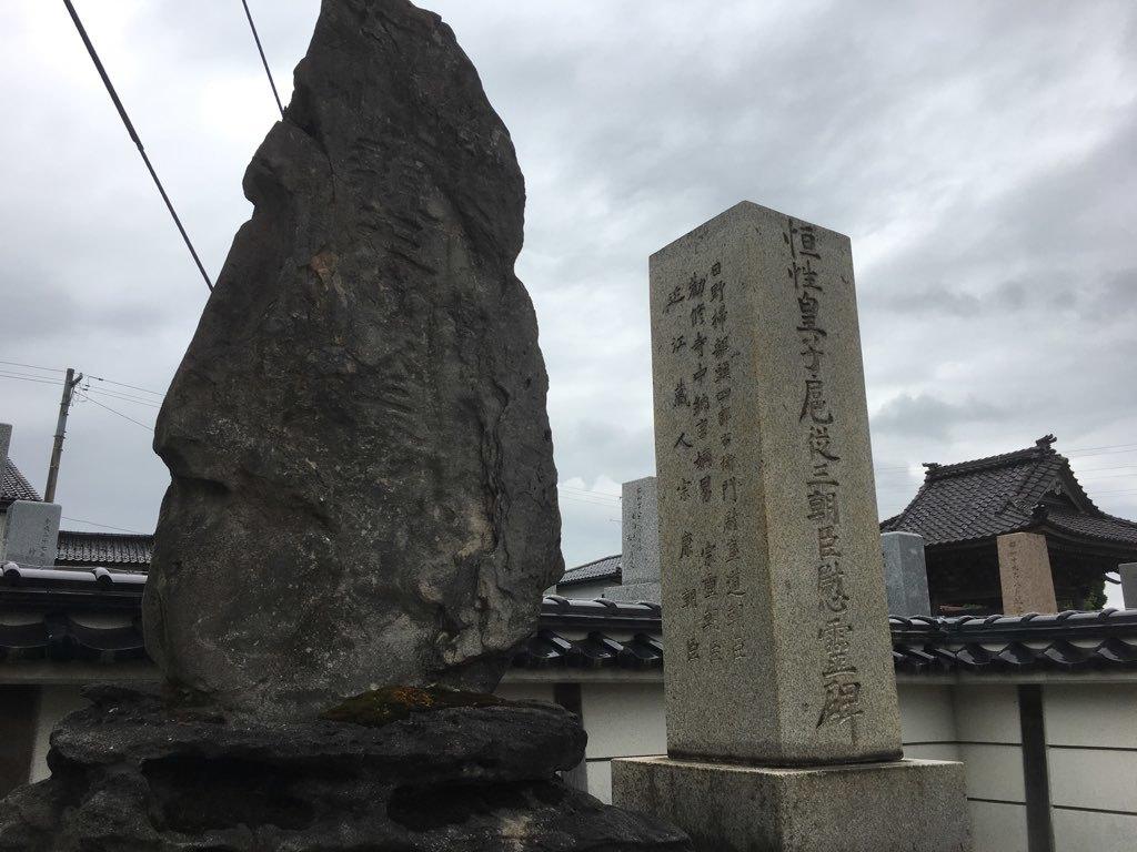 三朝臣慰霊碑