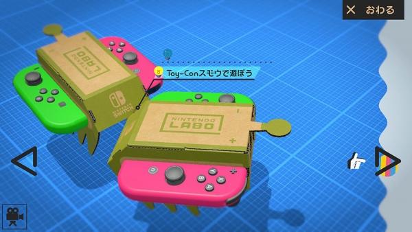 【NintendoLabo】リモコンカー 解析編