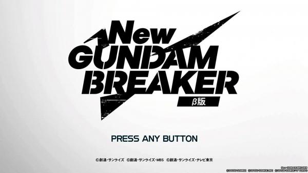 【ガンダムブレイカー】Newガンダムブレイカーβ版 システム編