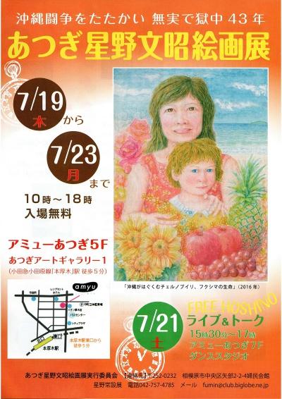09-atugi-01.jpg