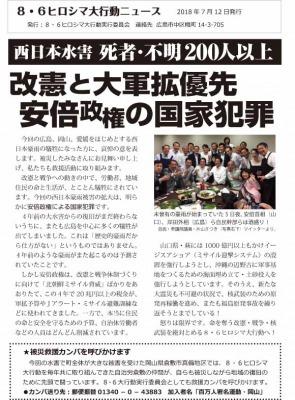 s_20180712-86hiroshimanews-1.jpg