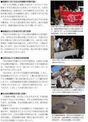 s_20180712-86hiroshimanews-2.jpg