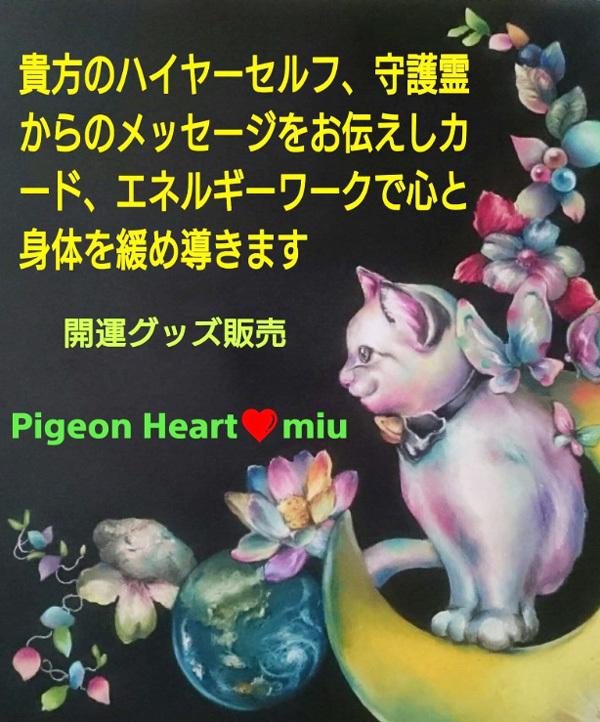 PigeonHeart811.jpg