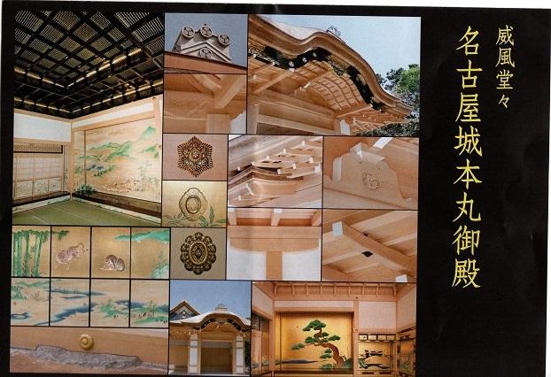 名古屋城本丸御殿パンフ 001-1