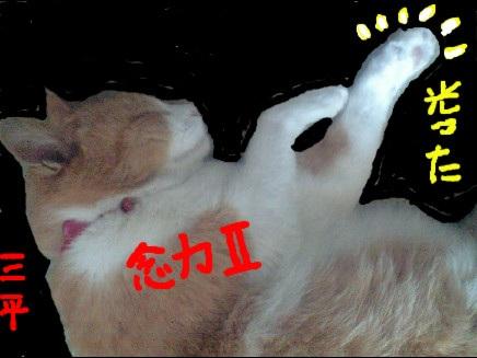 三平 念力Ⅱ (2)