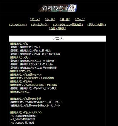 ガンダムMOD大図鑑β版08