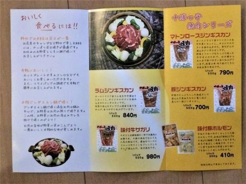 十勝っ子焼肉シリーズ
