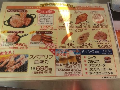 キッチン Saibokuのメニュー