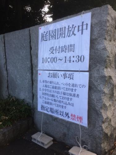 日立中央研究所正門