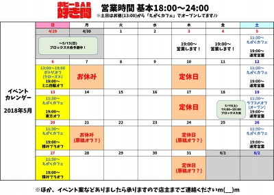 イベントカレンダー_201805-2