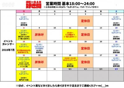 イベントカレンダー_201807-2