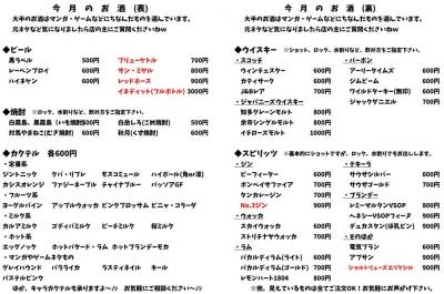 好き間メニュー表_20180710-2