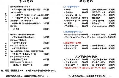 好き間メニュー表_20180710-1