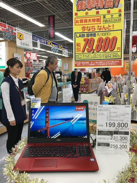 ヤマダ電機PC