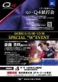 event-morizono_shida_A4_kokusai_5FN.jpg