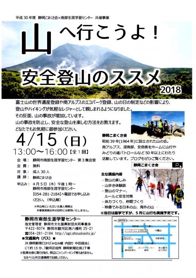 登山講座H30
