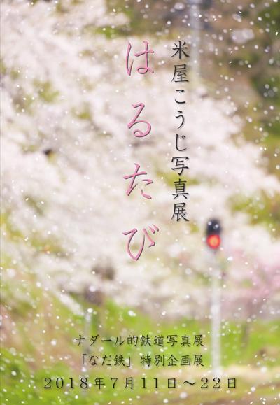 yoneya_harutabi.jpg