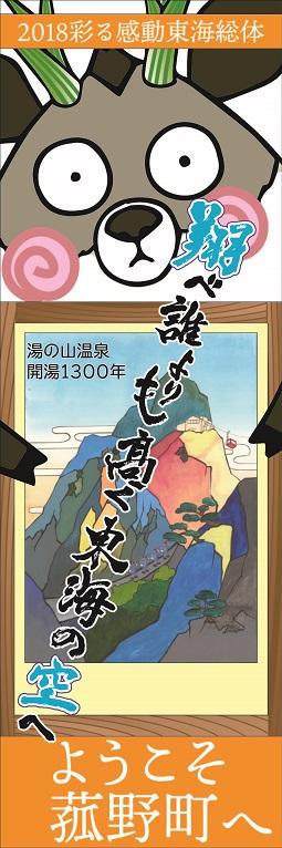 nobori2018_20180708124650def.jpg