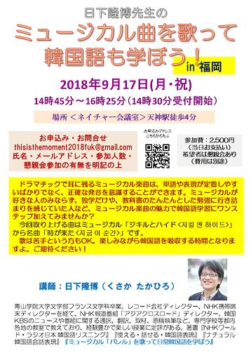 ミュージカル曲で韓国語学習福岡2mini