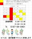 2018年7-8月のカレンダー
