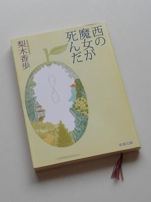 nishinomajogashinda