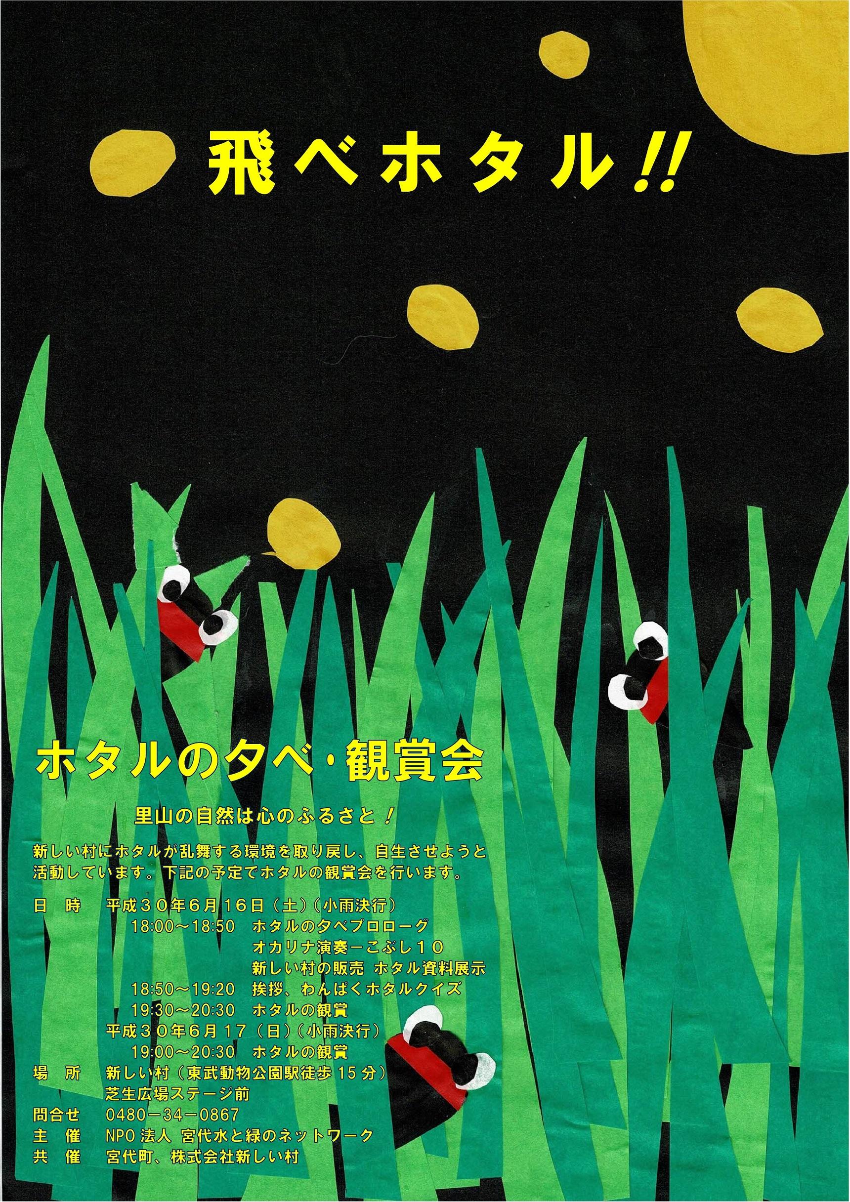 18ホタル観賞会ポスター