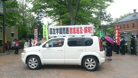平成30年5月3日屈辱憲法8