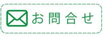 toiawase2.jpg